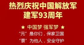 <b>庆祝中国人民解放军建军93周年!</b>