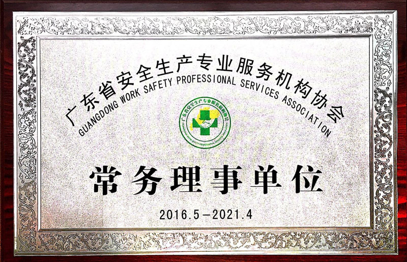 广东省欧宝体育app生产服务机构常务理事单位
