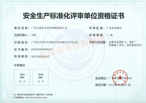 非煤矿二级标准化评审单位资格证书