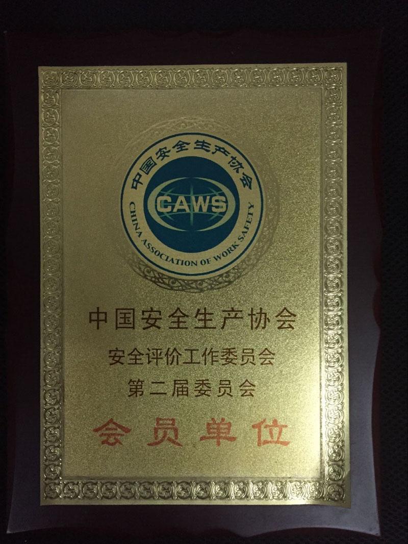 中国欧宝体育app生产协会-会员单位