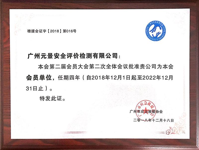 广州市欧宝体育平台救援协会-会员单位