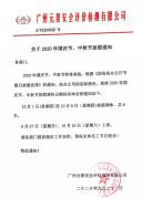 2020年中秋节,国庆节放假通知