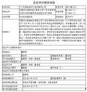 中国石化销售股份有限公司广东云浮罗定兴华加油站改建项目欧宝体育app验收评价